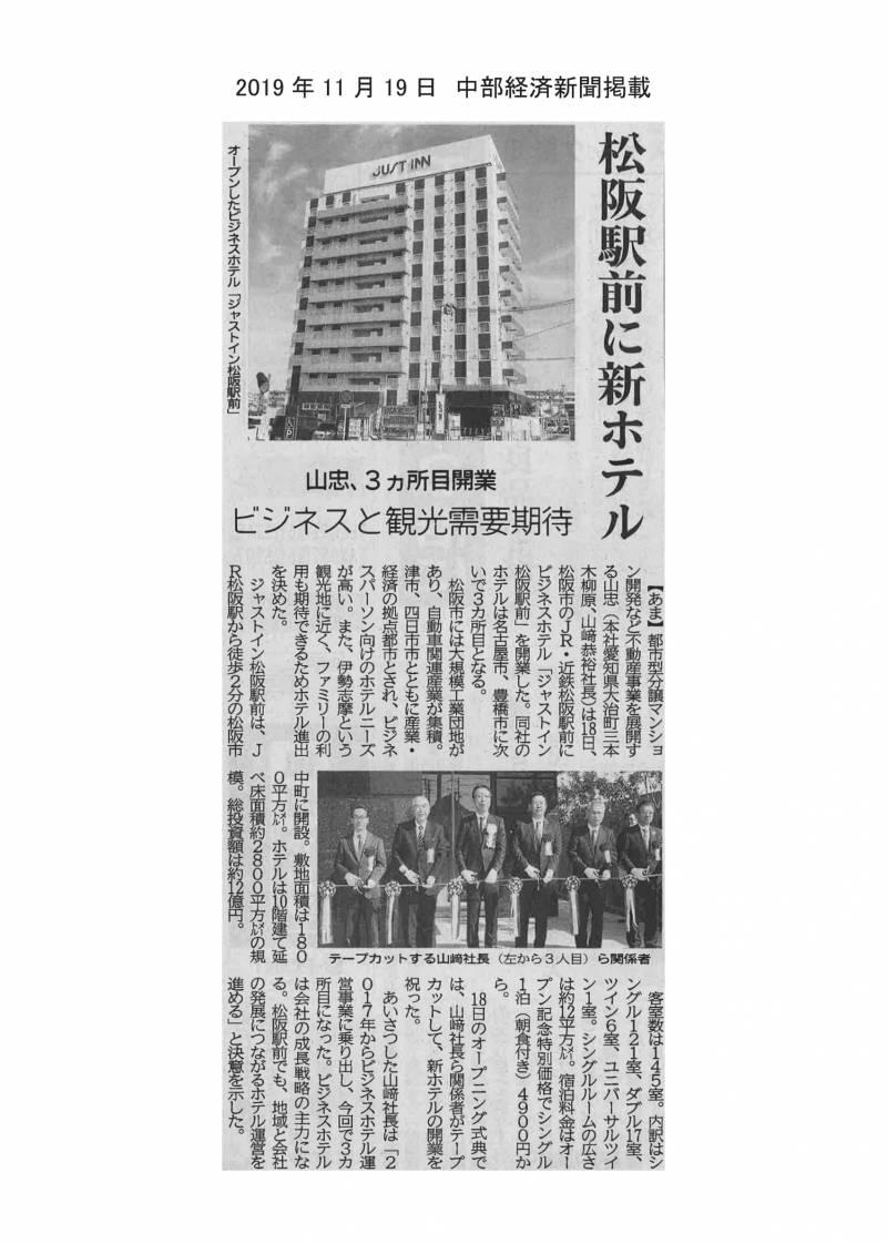 2019年11月19日付 中部経済新