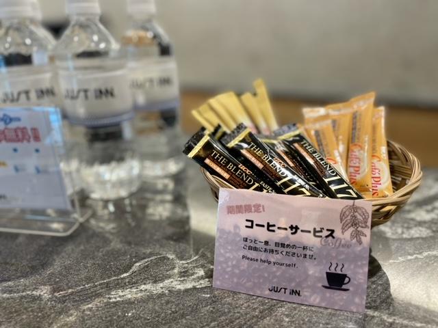 スティックコーヒーの無料配布はじめました!!!