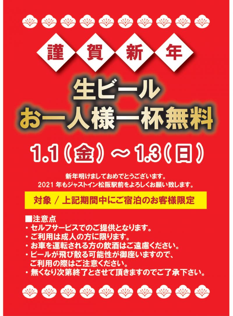 2021ジャストイン松阪駅前生ビール1杯無料