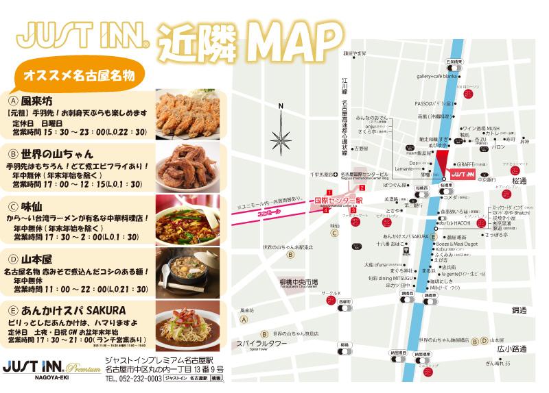 ジャストインプレミアム名古屋駅 近隣の飲食店MAP