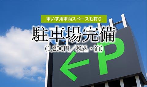 11月1日より駐車場のご利用方法が変更になります。