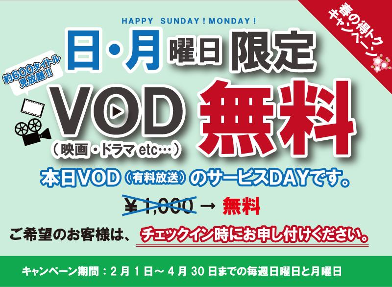 HAPPY SUNDAY!MONDAY!VOD(有料放送)無料キャンペーン開催予告!!