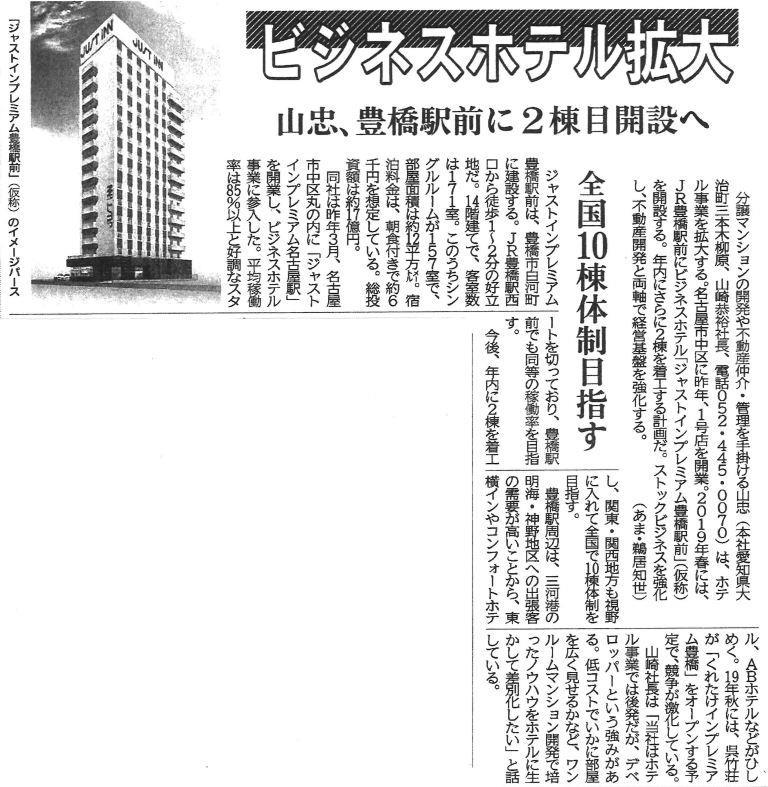 平成30年2月14日付 中部経済新聞