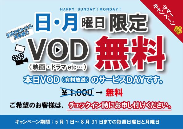 HAPPY SUNDAY!MONDAY!VOD(有料放送)無料キャンペーン開催中!!