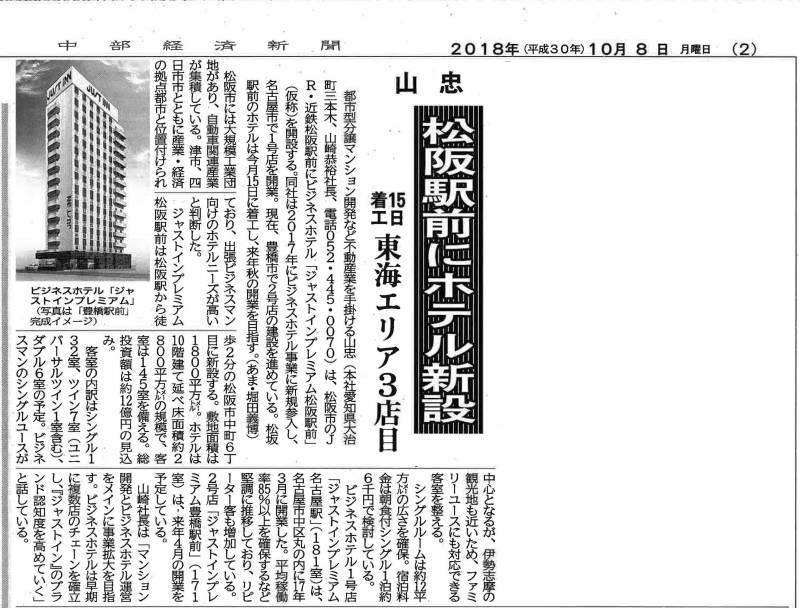 平成30年10月8日付 中部経済新