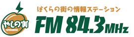 「FM豊橋/ここらぶ」コーナー