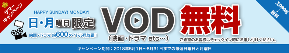 HAPPY SUNDAY!MONDAY! VOD(有料放送)無料キャンペーン開催予告!!