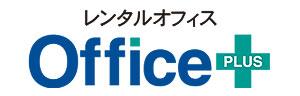 レンタルオフィス「Office PLUS」