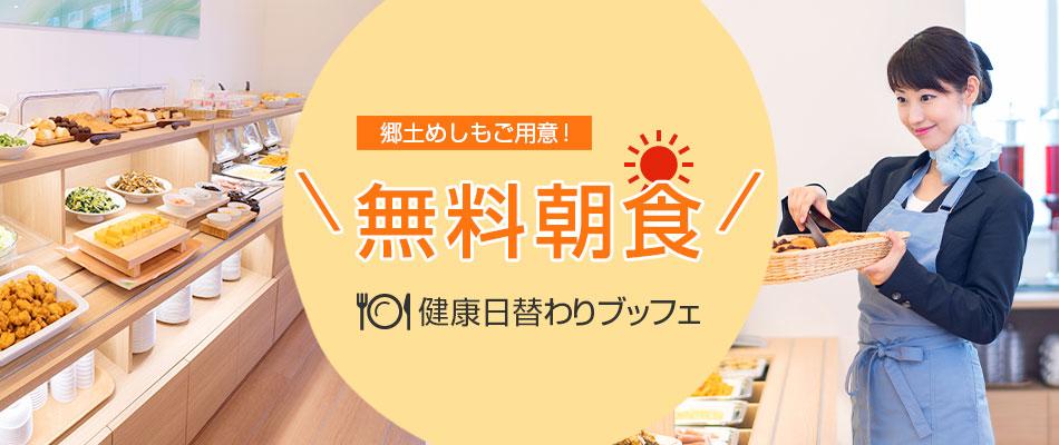 名古屋めしもご用意!無料朝食 健康日替わりブッフェ