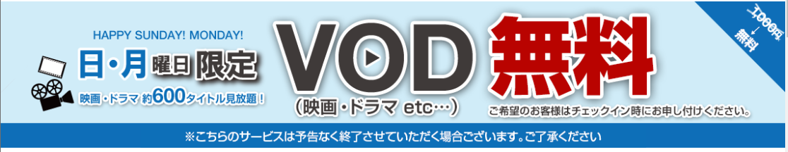 日・月曜日限定 VOD無料